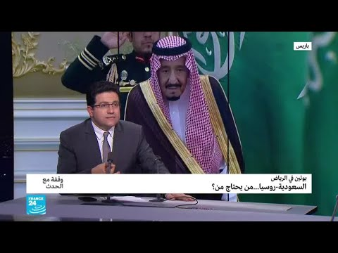 السعودية - روسيا.. من يحتاج من؟  - نشر قبل 2 ساعة