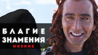 ДОКТОР КТО В ДРУГОМ КИНО | БЛАГИЕ ЗНАМЕНИЯ - СЕРИАЛ 2019 (мнение)