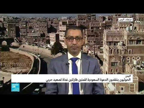 ما أسباب التصعيد الحوثي تجاه السعودية والإمارات؟  - نشر قبل 4 ساعة