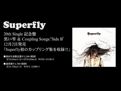 Superfly 20th Single記念盤『黒い雫 & Coupling Songs: 'Side B'』