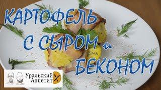 Картофель с Сыром и Беконом