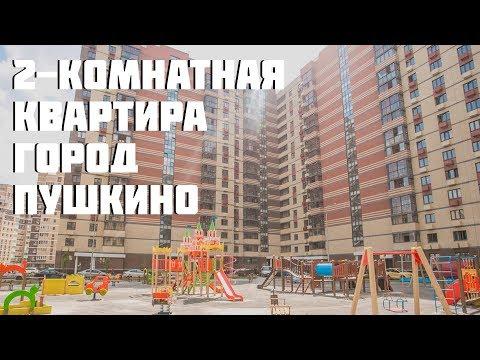 Обзор двухкомнатной квартиры, город Пушкино
