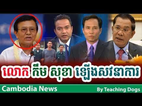 Khmer Hot News RFA Radio Free Asia Khmer Morning Saturday 09/23/2017
