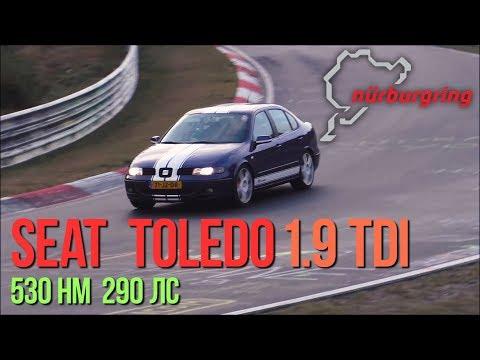 Seat Toledo 1.9 TDi: трактор валит на Нюрбургринге #SRT