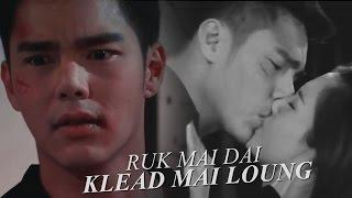Video กาลครั้งหนึ่งในหัวใจ Karn La Krang Neung Nai Hua Jai Lakorn MV | KLEAD MAI LOUNG download MP3, 3GP, MP4, WEBM, AVI, FLV Agustus 2019