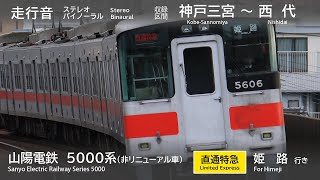 【走行音】山陽電鉄 5000系(非リニューアル車) 神戸三宮~西代 バイノーラル録音