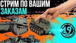 Стрим по вашим заказам! ВЫ выбираете на чём угнетать танкистов!