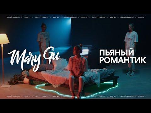 Смотреть клип Mary Gu - Пьяный Романтик
