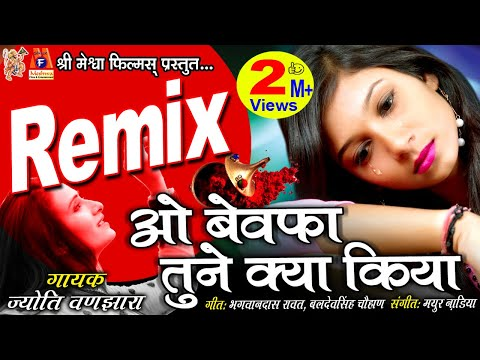 O bewafa tune kya kiya || Remix Audio || Latest Hindi Sad Song 2018 || Jyoti Vanjara ||