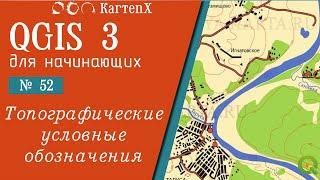 QGIS 3 - № 52.Топографические условные знаки.