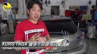 【龐德開講】Toyota AURIS 龐德老師TNGA最完整講解
