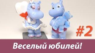ВЕСЕЛИЙ ЮВІЛЕЙ Колекція Кіндер Сюрприз Розпакування 18 яєць Частина 2