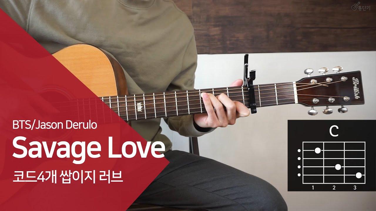 (안쉬우면 유튜브접음) Savage Love - BTS / Jason Derulo : 기타 코드 연주 (통단기 쉬운버전)