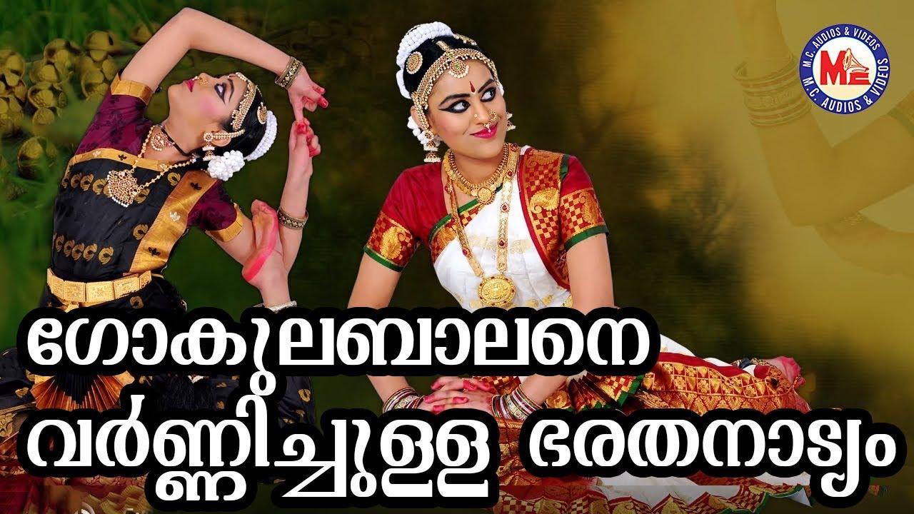 ഗോകുലബാലനെ  വർണ്ണിച്ചിട്ടുള്ള ഭരതനാട്യം   Bharatha Natyam Classical Dance Malayalam