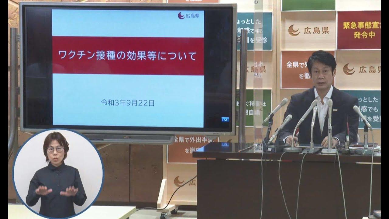 [新型コロナウイルス感染症] 広島県知事メッセージ #96~今いる大切な人を守るために~
