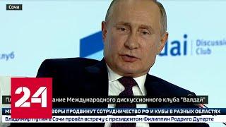 Путин раскритиковал заявления о развязывании Сталиным Великой Отечественной - Россия 24