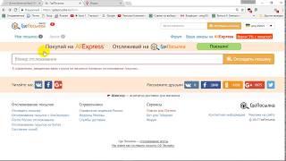 видео Отслеживание посылок из Китая с Алиэкспресс на сайте Gdeposylka.ru: инструкция. Как зарегистрироваться и отслеживать посылки с Алиэкспресс через сервисGdeposylka.ru?