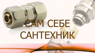 Замена уплотнительных колец на обжимном фитинге. Соединение труб. Часть 4.(, 2016-09-09T13:00:01.000Z)