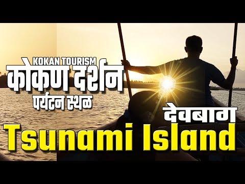 Konkan Darshan | कोंकण दर्शन | PART 4 | Devbagh Beach Tsunami Island Malvan | Konkan Tourism Places