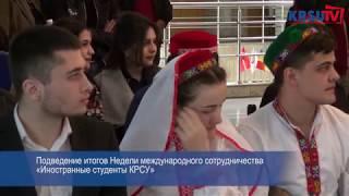 День иностранного студента в КРСУ. 14 марта 2019