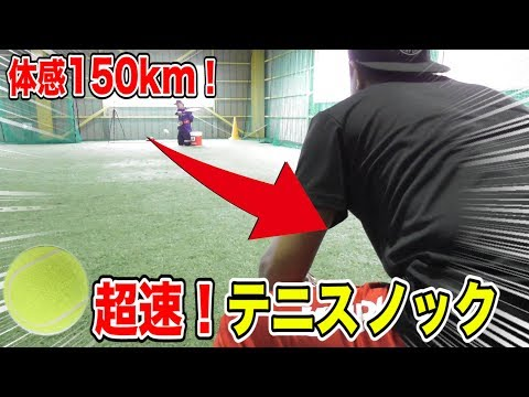 体感150km!西武L源田壮亮が実践する超速テニスノックにトクサンが挑む!