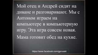 Urok 2 - Говорим по-русски Дома Govorim po-russki Doma