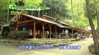 ときがわ町観光案内(2)「木のむらキャンプ場」