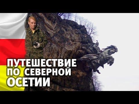 Путешествие по Северной Осетии. Владикавказ - Святилище Уастырджи, Заброшенные штольни и Нартон