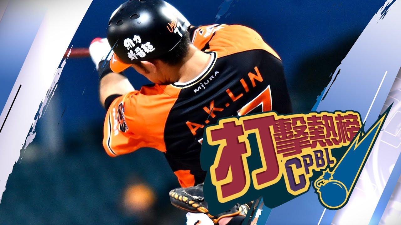 【中職打擊英雄榜】久違的全壘打滿天飛 ! 8/04~8/09中職打擊英雄榜出爐