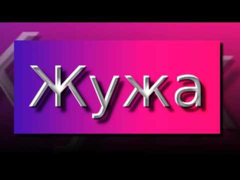 Самые необычные женские имена в России в 2015 году!