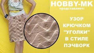 Узор крючком уголки в стиле пэчворк для юбки