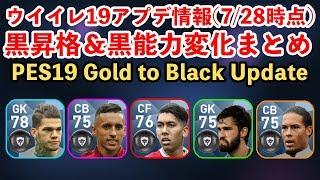 【ウイイレアプリ2018】ウイイレ2019アプデ情報!黒昇格&黒能力変化選手まとめ(7/28時点) PES2019 Gold to Black Update