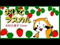 1977 おいでラスカル 大杉久美子 « Come On, Rascal » by Kumiko Osugi, Covered by Kazuaki Gabychan