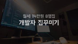 집 꾸미기 | 원룸 | 프로그래머 | 개발자 | LH …