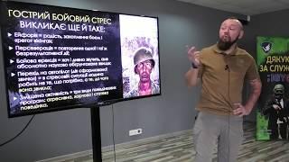 Курдская снайперша (фрагмент лекции БР) - адреналиновая наркомания, гормоны, рефлекс Фергюсона