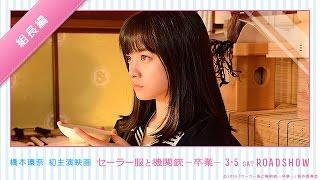 3月5日(土)全国公開!話題の映画のWEB限定CMをチェック! オフィシャ...