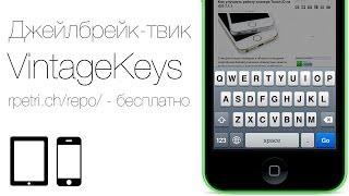 видео Как установить стороннюю клавиатуру на iPhone или iPad с прошивкой iOS 8