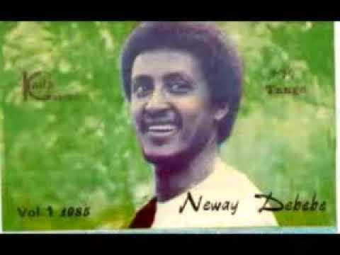 neway debebe ጨረቃ ንዋይ ደበበ Ethiopian Music Oldies
