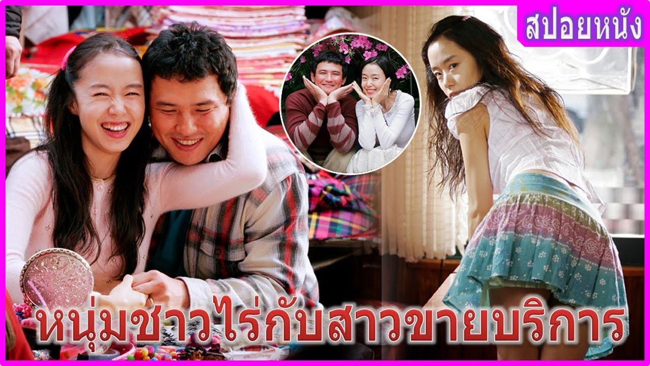 เมื่อหนุ่มชาวไร่หลงรักสาวขายบริการ รักมากจริงๆ (สปอยหนัง) | You are my sunshine (2005)