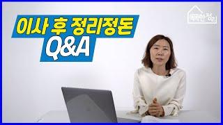 똑똑한 이사후 공간 컨설팅 Q&A