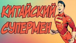 Китайский Супермен | все подробности здесь