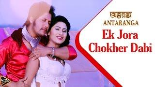 Ek Jora Chokher Dabi - Bappa Mazumder & Kona | Antaranga (2015) | Alisha Pradhan | Emon | Full Video