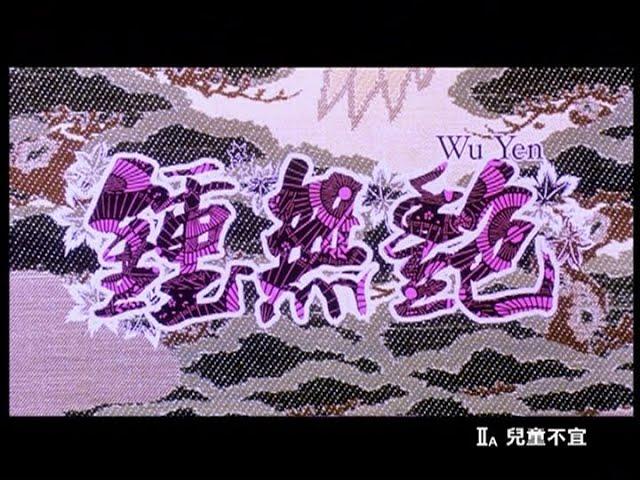 [Trailer] 鍾無艷 (Wu Yen)