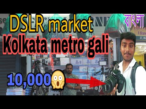 DSLR market metro gali ।Kolkata DSLR market,chor bazar.