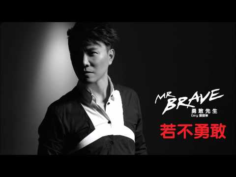 GARY 葉俊岑 - 若不勇敢