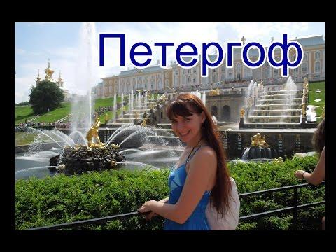 Петергоф / фонтаны / Peterhof / St. Petersburg / Russia / Petrodvorets