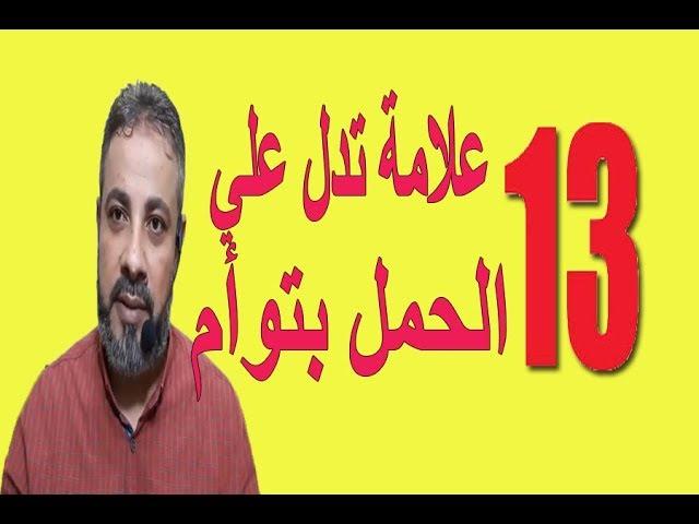 علامات تدل علي الحمل بتوأم في المنام اسماعيل الجعبيري Youtube