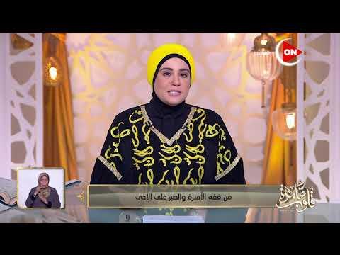 قلوب عامرة - د. نادية عمارة توضح فقه الأسرة والصبر على الأذى