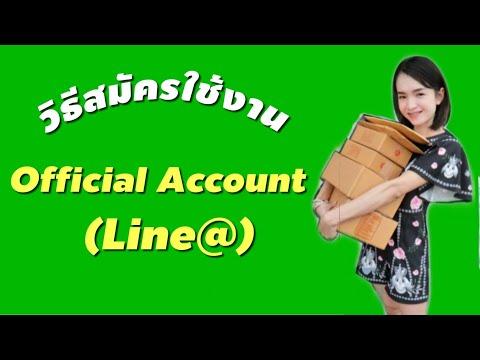 วิธีสมัครไลน์แอด Line@ (Line Official Account) ง่ายๆด้วยมือถือ| Toeysrii Sharing