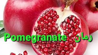 كيف تنطق كلمة رمان Pomegranate باللغة الإنجليزية Youtube